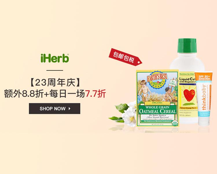 【中秋特惠】iHerb:全场食品保健、美妆个护等 额外8.8折+包邮包税