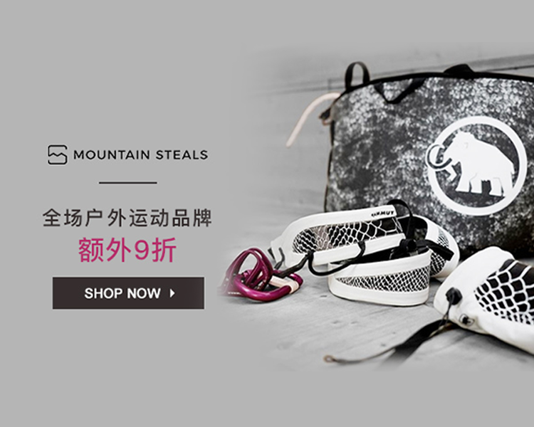 MountainSteals:全场 Arcteryx、Patagonia、The North Face、Columbia 等顶级户外品牌 额外9折