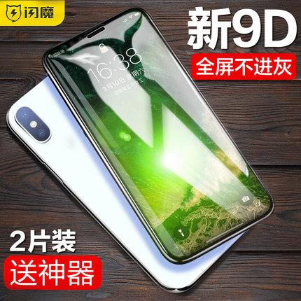 閃魔 iPhoneX鋼化膜XR蘋果X全屏覆蓋iPhoneXR藍光8plus手機7p/8p半屏貼膜iphoneXsMax全包7/8防摔XMax防爆XS  原價15.80元,券後價僅5.80元
