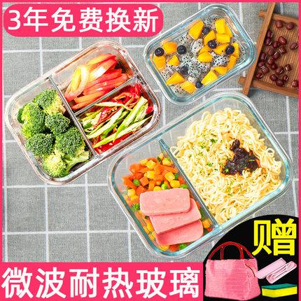飯盒上班族微波爐加熱專用玻璃碗帶蓋密封保鮮水果便當盒家用分隔 原價6.10元,券後價僅6.10元