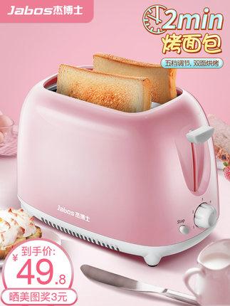 傑博士TR-1020烤麵包機家用早餐多士爐烤吐司麵包片2片迷你全自動【在售價】59.80 元【券後價】39.80元