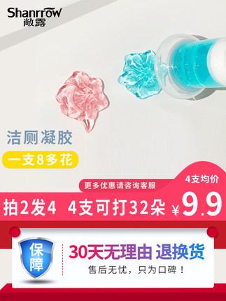 敞露馬桶小花潔廁靈除臭去異味廁所清潔劑衛生間芳香花瓣潔廁凝膠 原價19.80元,券後價僅9.80元