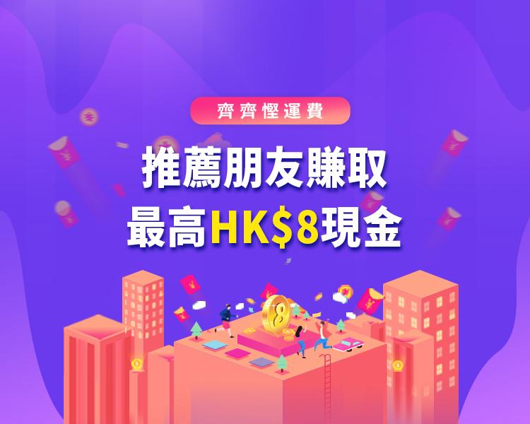 推薦朋友:賺取最高HK$8現金