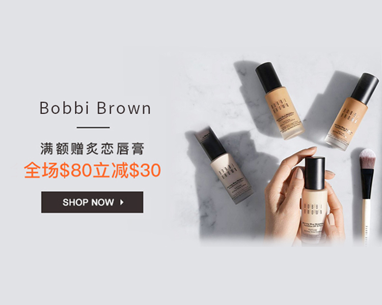 Bobbi Brown芭比波朗美國官網:全場美妝護膚滿$80立減$30