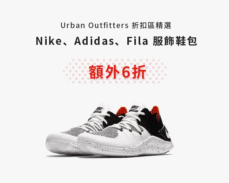 Urban Outfitters :折扣區精選 Nike、Adidas、Fila 服飾鞋包額外6折