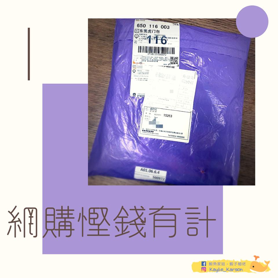 【鯨魚家姐‧蝦子細佬】網購已是熱潮! 用4PX慳錢絕對有計!!