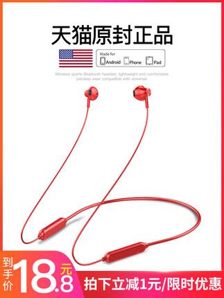 運動無線藍牙耳機雙耳入耳頭戴式頸掛脖式單跑步男女通用超小型適用oppo蘋果vivo iPhoneX開車超長待機安卓  原價19.80元,券後價僅19.80元