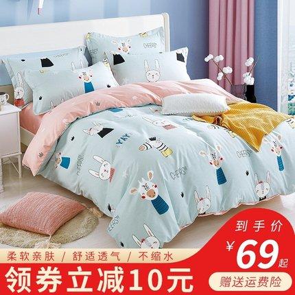 床上四件套網紅款床單被套磨毛學生宿舍三件套單人雙人床上用品原價79.00元,券後價僅49.00元