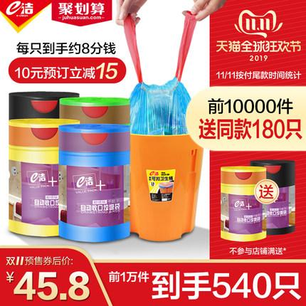 e潔自動收口垃圾袋360只加厚家用手提式抽繩式一次性塑膠袋4大卷 【在售價】63.80 元 【券後價】60.80元