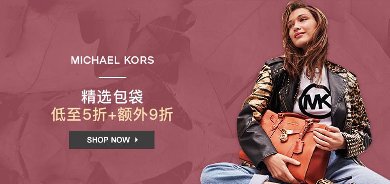 Michael Kors:精選款服飾鞋包 低至5折+額外9折