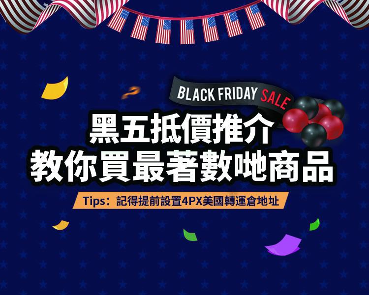 BLACK FRIDAY 2019 折扣合輯(持續更新)