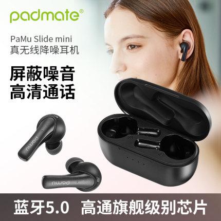 PaMu Slide/派美特 Mini版真無線雙麥降噪藍牙耳機入耳式雙耳防水 【在售價】399.00 元 【券後價】349.00元
