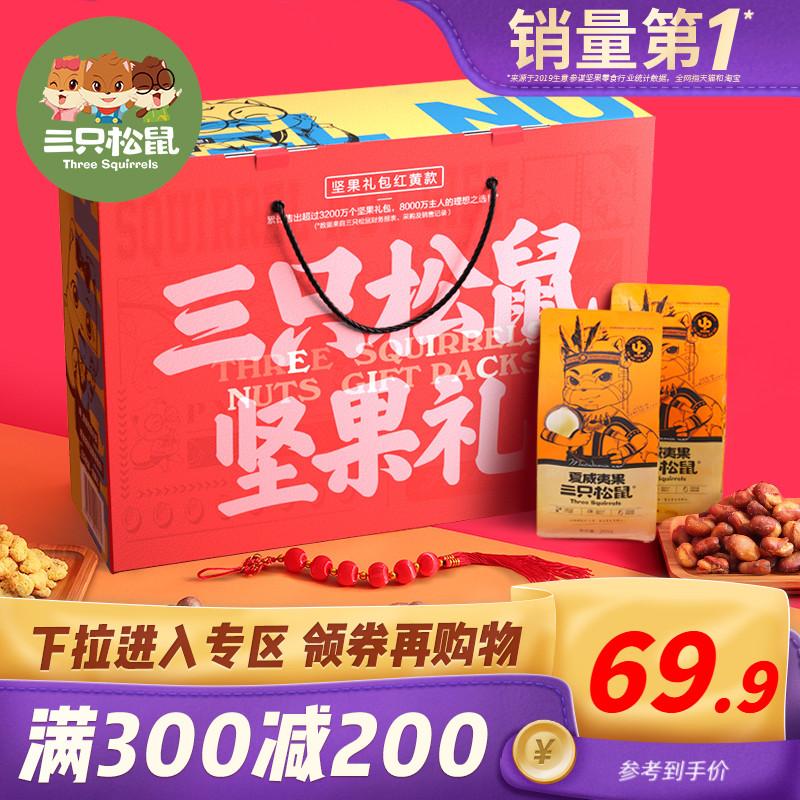 三只松鼠堅果大禮包零食每日堅果混合乾果禮盒 【券後價】199.00元