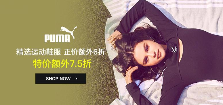 Puma US:彪馬 精選運動鞋服 正價品6折,特價品7.5折