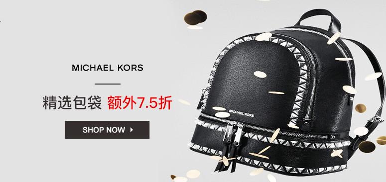 【2019網一】Michael Kors:精選 Mercer、Whitney、Jet Set 系列包款 額外7.5折