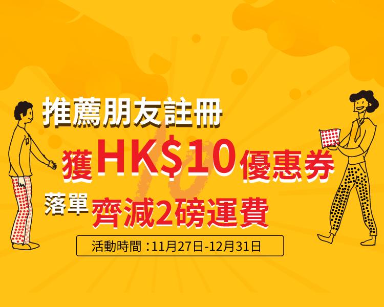 推薦朋友註冊 拎HK$10優惠券