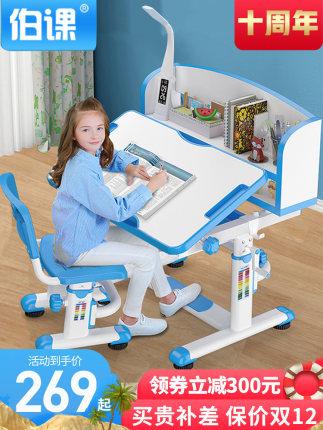 伯課兒童學習桌兒童書桌寫字桌椅套裝小學生書桌家用課桌椅可升降【券後價】269.00元