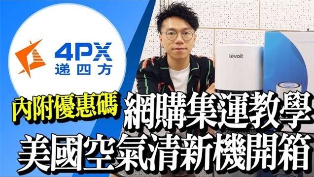 美國入手香港仲未有得賣既 Levoit 空氣清新機開箱 | 4PX集運優惠介紹