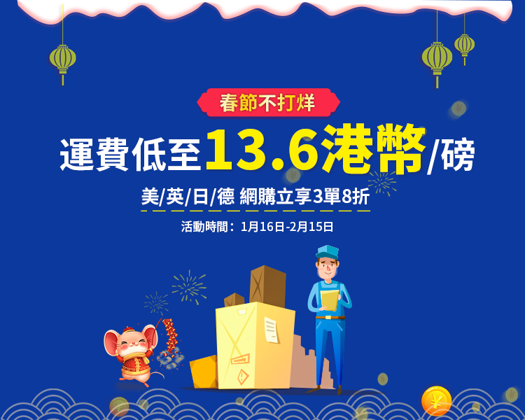 春節網購:運費低至13.6蚊/磅