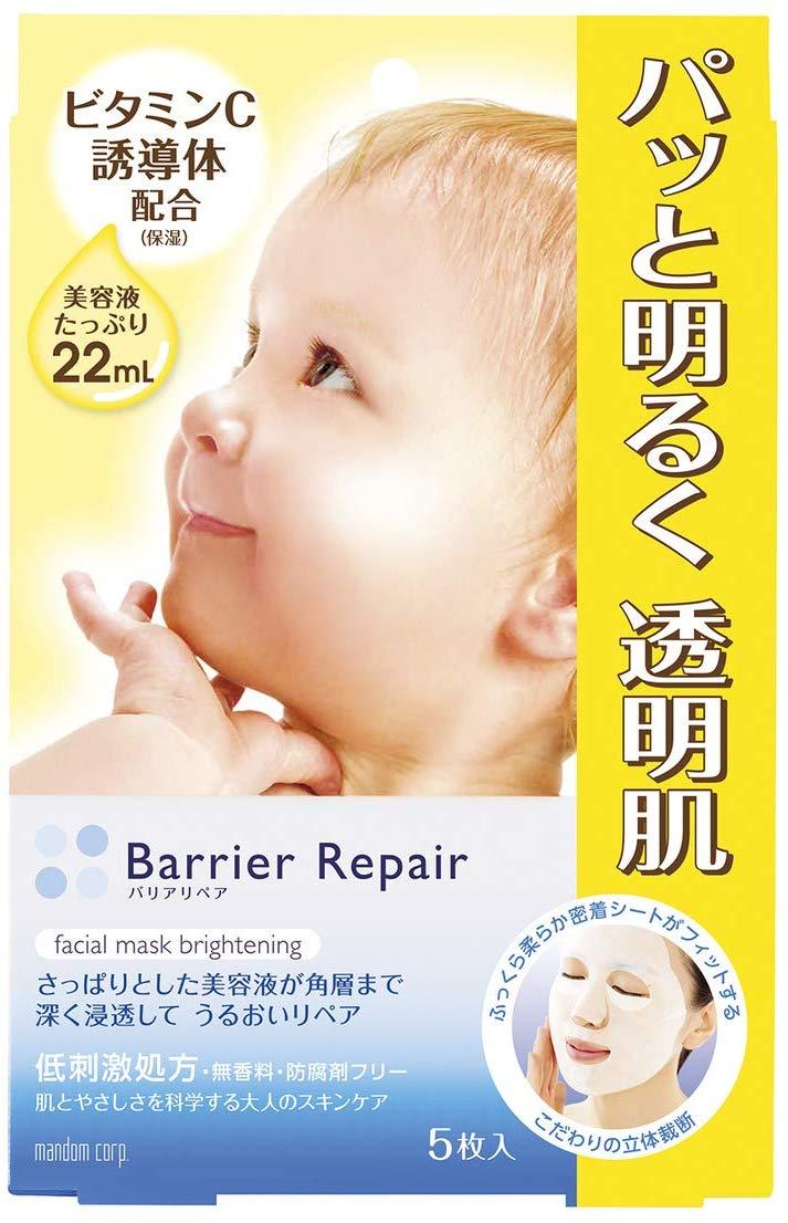 曼丹 Barrier Repair 嬰兒肌面膜 5枚 黃色款新低461日元+5積分