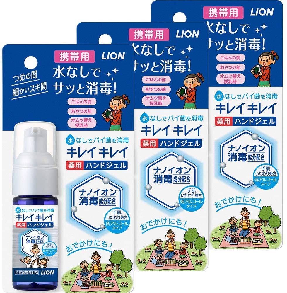 Kirei Kirei藥用免洗消毒液 成人兒童適用 可攜式28ml x 3套 JPY1,194