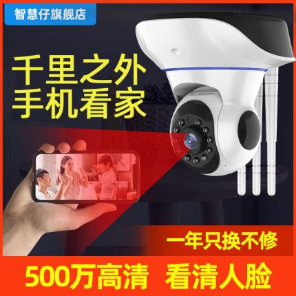 無線攝像頭wifi智能網路手機遠程室外高清夜視全景家用室內監控器 券後價僅11.00元