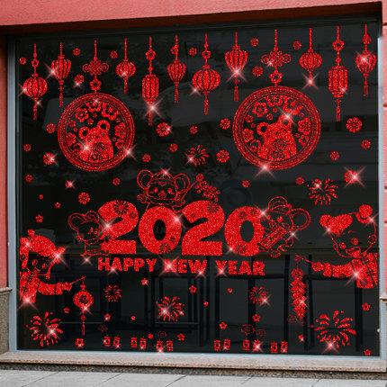 2020新年鼠年裝飾貼紙春節過年店鋪窗貼玻璃門貼【券後價】14.60元