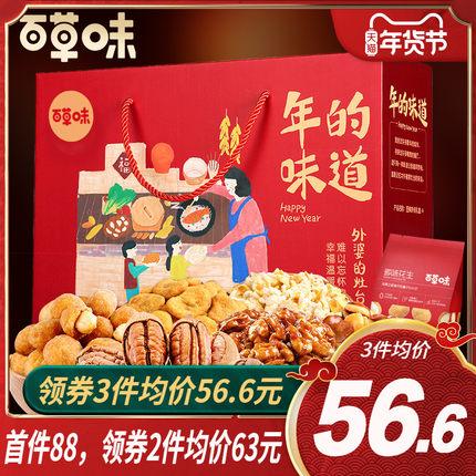 百草味-年的味道大禮包1058g/6袋 年貨堅果禮盒過年置辦必備禮品 券後價僅78.00元