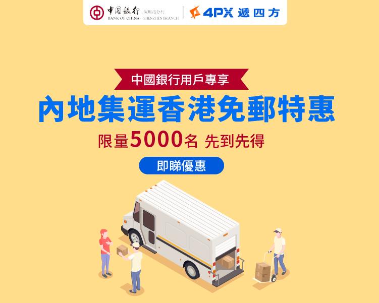 中國銀行用戶專享:內地集運香港免郵特惠