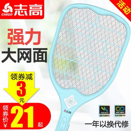 電蚊拍充電式家用強力電蒼蠅拍電蚊子拍電滅蚊拍 19.00元
