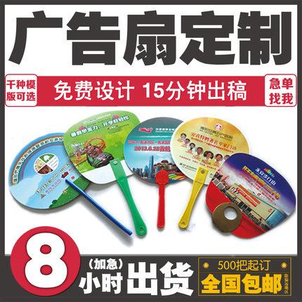 廣告扇定制促銷宣傳塑料扇印logo團扇地推活動小禮品卡通扇子批發  券後價僅1.10元
