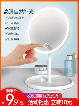 led化妝鏡帶燈隨身小鏡子臺式網紅女補光宿舍桌面便攜折疊梳妝鏡 券後價僅1.90元