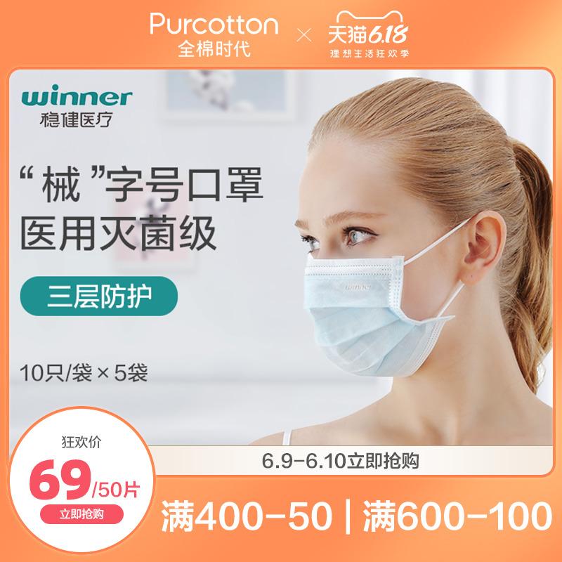 【推薦】穩健醫療/全棉時代成人一次性口罩三層防護透氣50片 花色包裝隨機【在售價】69.00 元