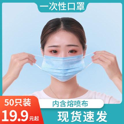 壹次性口罩成人夏季男女防塵透氣防曬口罩口鼻罩三層50只裝包郵 券後價僅14.90元