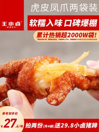 王小鹵虎皮鳳爪網紅雞爪子小零食鹵味五香休閑好吃的排行榜200g*2【券後價】49.80元