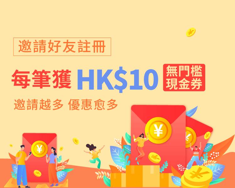 推薦有賞:邀請好友註冊 拎HK$10現金券