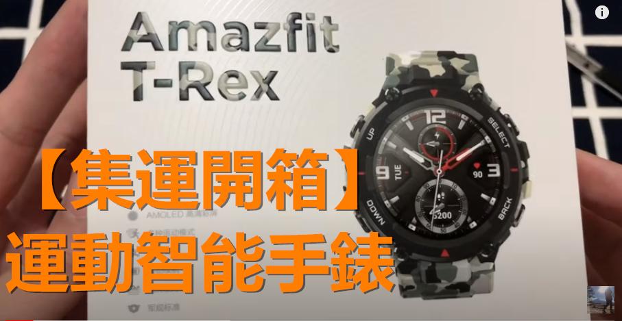 【型爆🤩】開箱 Amazfit T-Rex 迷彩版 | 軍用規格智能手錶 野外活動必備?! | 運動模式測試 | 💥連接示範💥 😍
