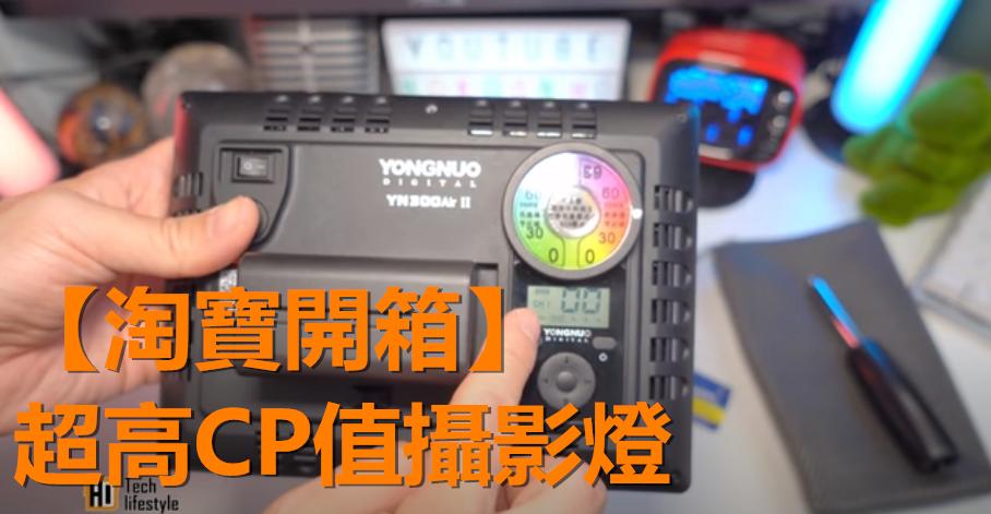 【淘寶開箱】 超高CP值攝影燈 #RGB #攝影燈 #高顏色指數