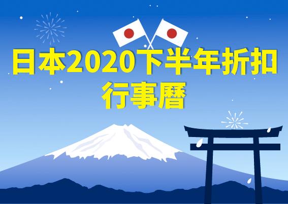 日本讓你買到手軟!2020年下半年「日本折扣季」行事曆