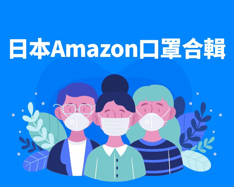 【日本Amazon口罩合輯】低至1370日元