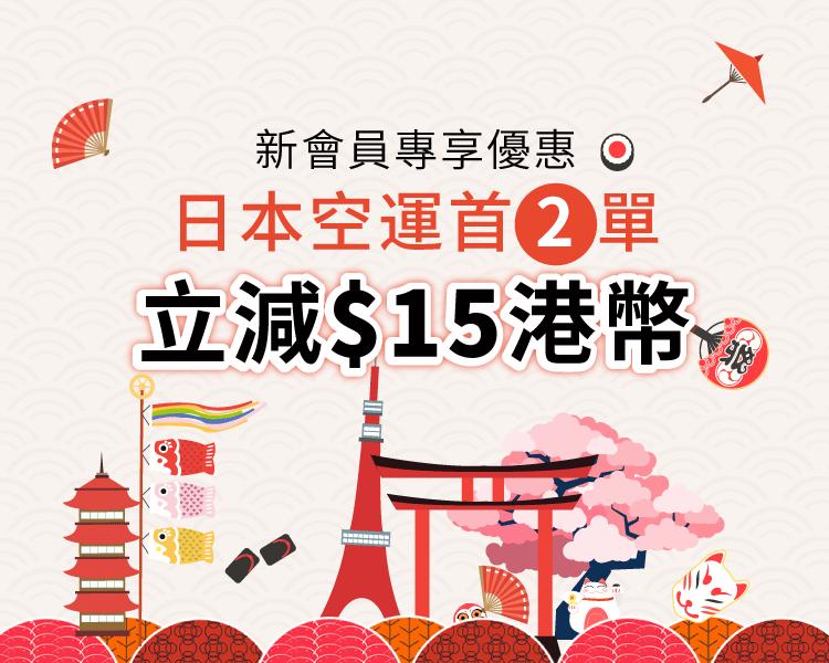 日本空運首2單:立減$15港幣