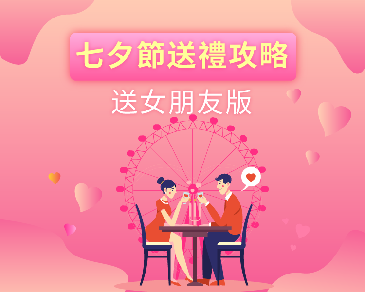 七夕節送禮攻略-送女朋友版