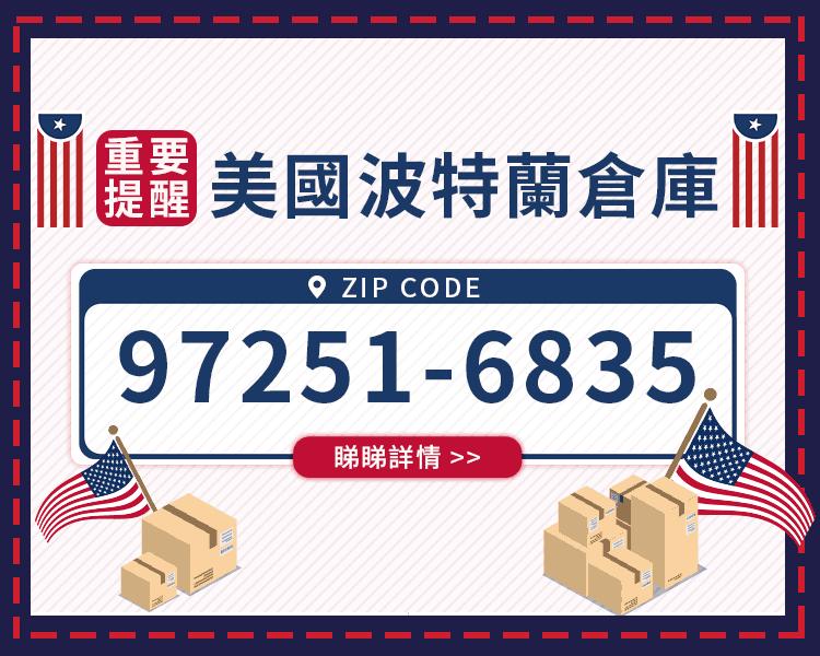 美國波特蘭倉ZIP CODE:97251-6835