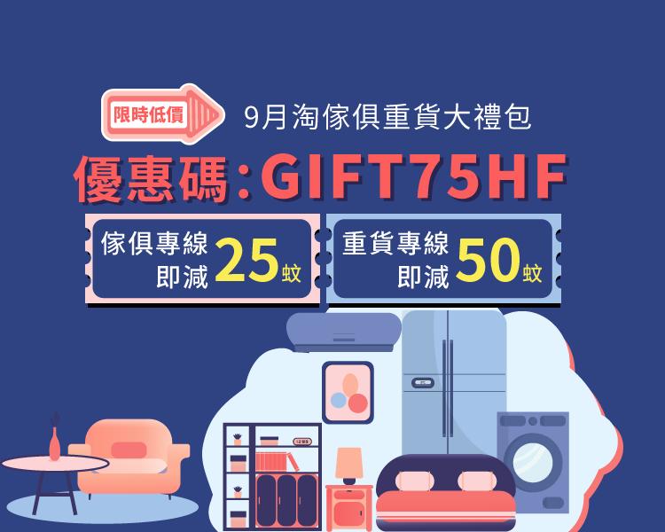 9月淘傢俱重貨大禮包:GIFT75HF