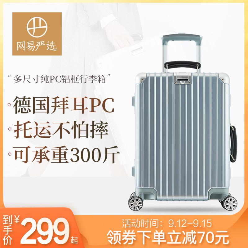 網易嚴選行李箱藍色小型20寸旅行箱網紅ins24寸可坐萬向輪拉杆箱【在售價】368.99 元【券後價】298.99元