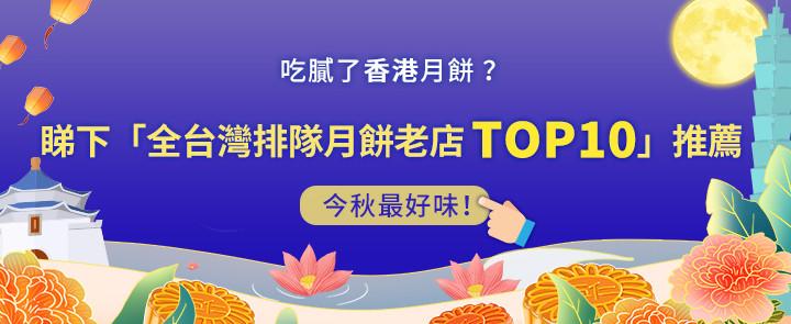 【台灣網購】全台灣排隊月餅老店TOP10!今秋最好味!