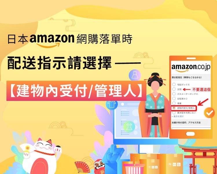 日本Amazon落單正確選擇收貨方式的公告