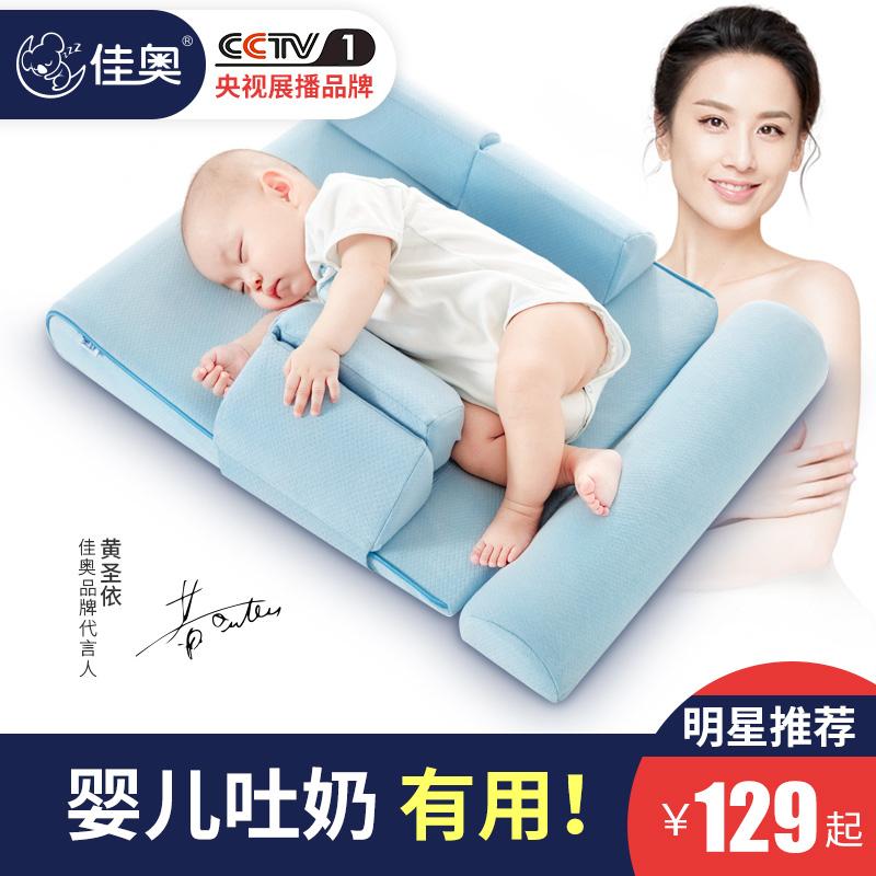 佳奧嬰兒防溢奶吐奶嗆奶寶寶枕斜坡度定位墊餵奶乳新生兒傾斜枕頭【在售價】129.00 元【券後價】119.00元