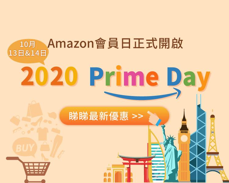2020年【英國】Prime Day 2020-註冊,免費試用Prime會員教學