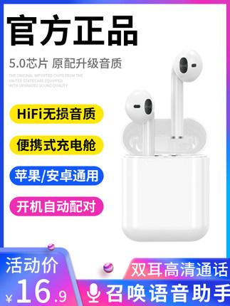 真無線藍牙耳機雙耳運動跑步隱形單耳入耳掛耳式安卓通用適用蘋果 券後價僅9.90元